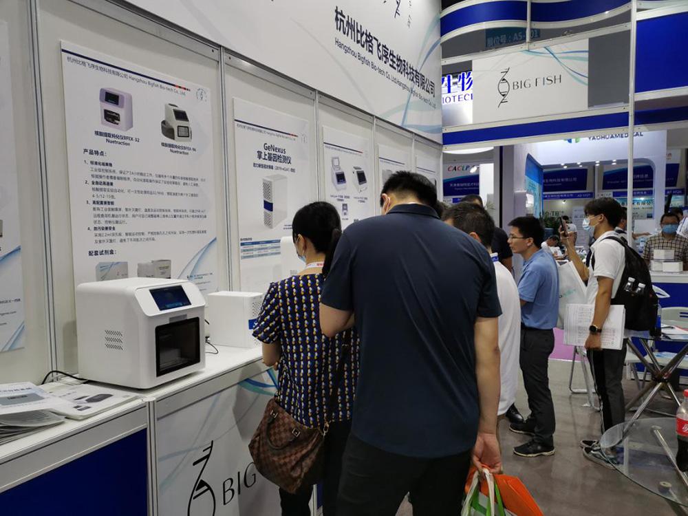 Hangzhou-Bigfish-Bio-tech-Co.,-Ltd.successfully-participated-in-caclp2020